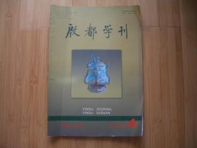 殷都学刊 2006年4期