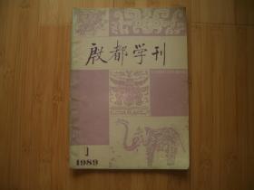 殷都学刊 1989年1期