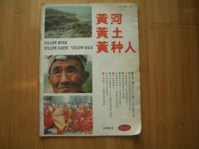 黄河、黄土、黄种人 1993年创刊号