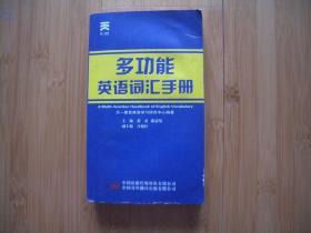 多功能英语词汇手册