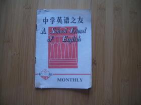 中学英语之友 初一版1992年3期
