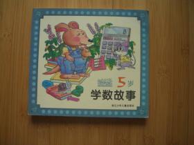 5岁学数故事 绘图本