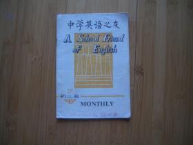 中学英语之友 初二版1993年2期