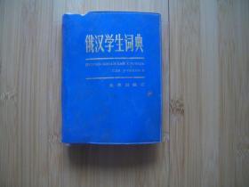 俄汉学生词典