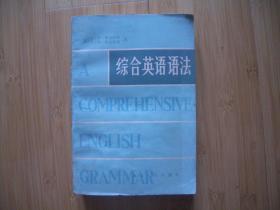 综合英语语法