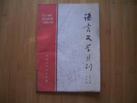 语言文学月刊 本科版13期 1988年