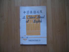 中学英语之友 初二版1993年4期