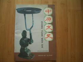 中原文史 2000年4期