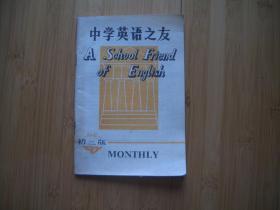 中学英语之友 初二版1992年11-12期