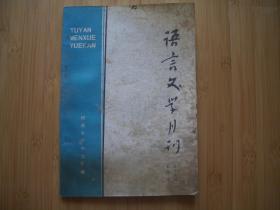 语言文学月刊 本科版15期 1988年
