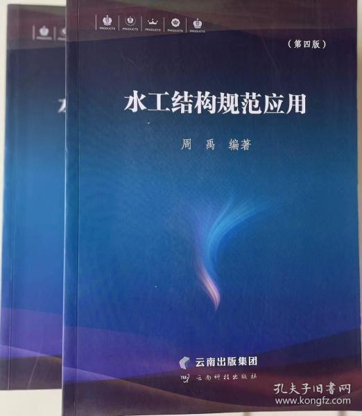 水工结构规范应用第四版