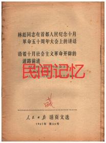 人民日报活页文选  1967年第66号  林彪同志在首都人民纪念十月革命五十周年大会上的讲话  沿着十月社会主义革命开辟的道路前进