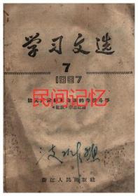 学习文选  7  1967  论无产阶级革命派的夺权斗争