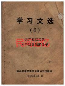 学习文选  6  共产党员应是无产阶级先进分子