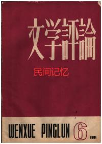 文学评论  双月刊  一九六一年  第六期  关于文学上得共鸣问题和山水诗问题的讨论  小说旁证两则
