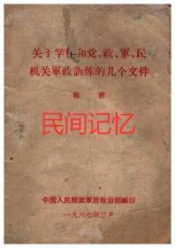 关于学校和党政军民机关军政训练的几个文件