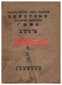 汉语拼音字母教学广播讲座