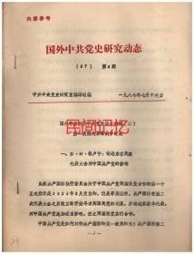 国外中共党史研究动态(87)第4期  国外学者关于中共党史论点摘编(二)第一次国内革命战争时期