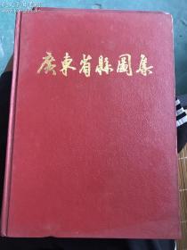 广东省县图集