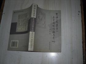 梵语《悉昙章》在中国的传播与影响                         BC61