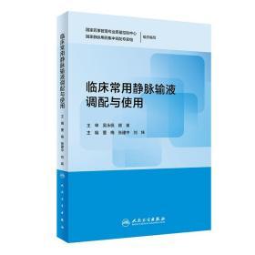 临床常用静脉输液调配与使用