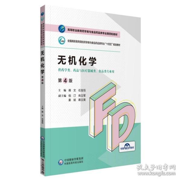 无机化学(第4版)()
