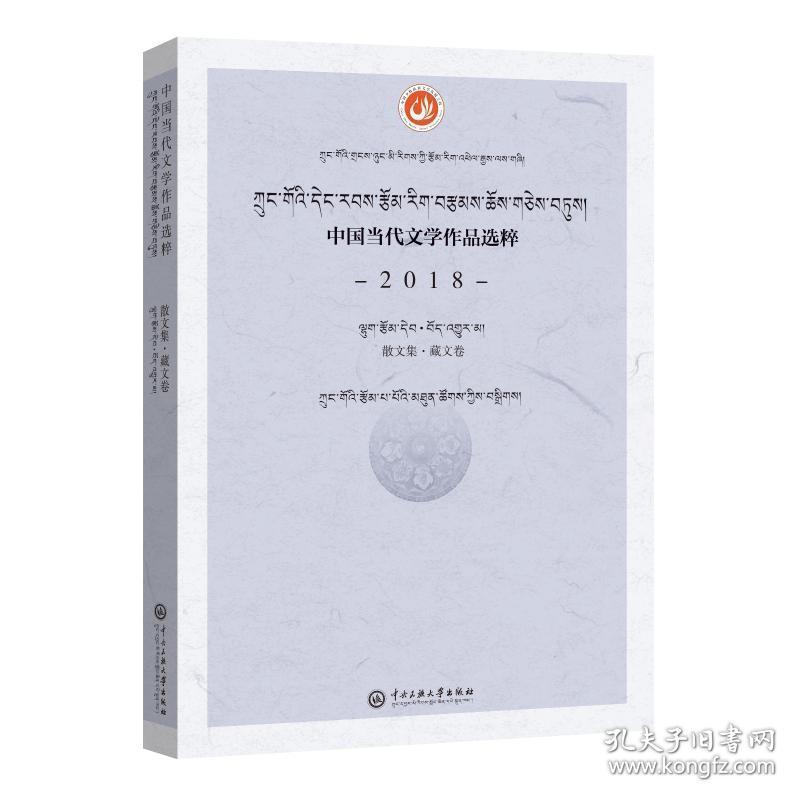 中国当代文学作品选粹.2018.散文集(藏文卷)