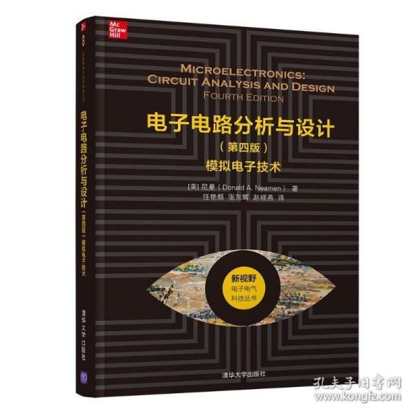 电子电路分析与设计(第四版)——模拟电子技术