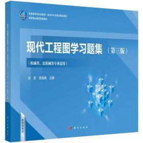 现代工程图学习题集(第三版)
