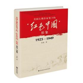 """美国左翼作家笔下的""""红色中国""""形象:1925—1949"""