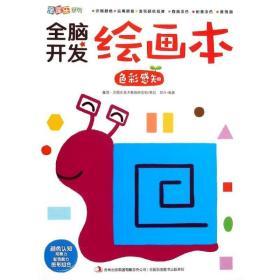全脑开发绘画本(色彩感知)/涂图乐系列