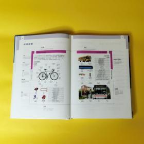 最新学生英汉百科图解词典