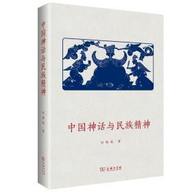中国神话与民族精神