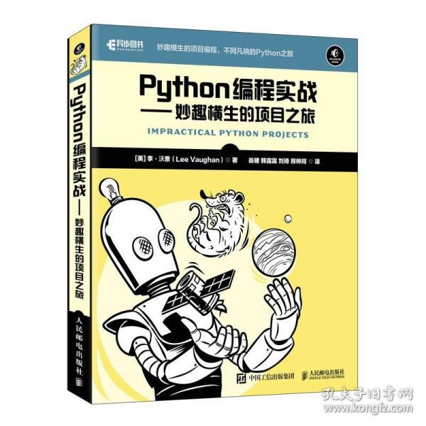 Python编程实战 妙趣横生的项目之旅
