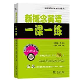 新概念英语一课一练(第二版·第一册)