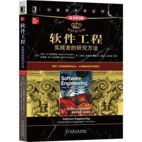 软件工程:实践者的研究方法(本科教学版·原书第9版)