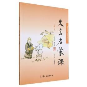 文言启蒙课(2)