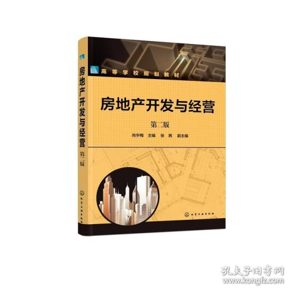 房地产开发与经营(尚宇梅)(第二版)
