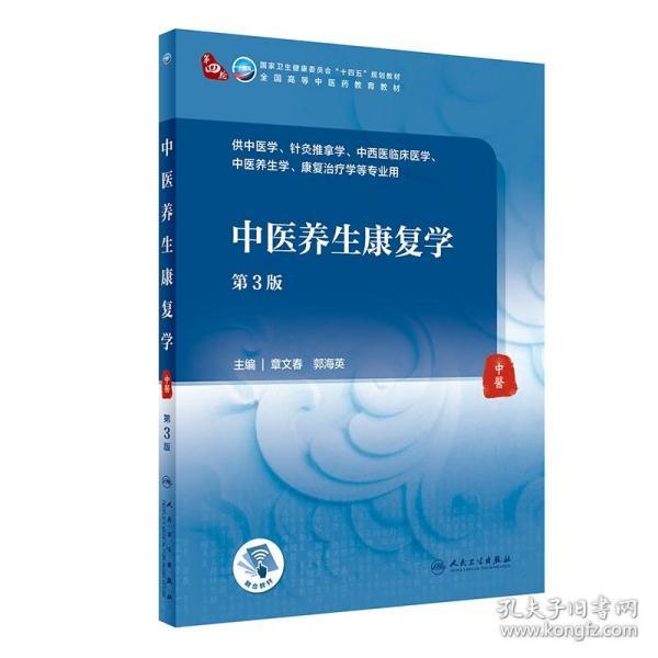 中医养生康复学(第3版/本科中医药类/配增值)