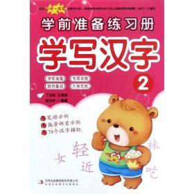 学写汉字(2)/学前准备练习册