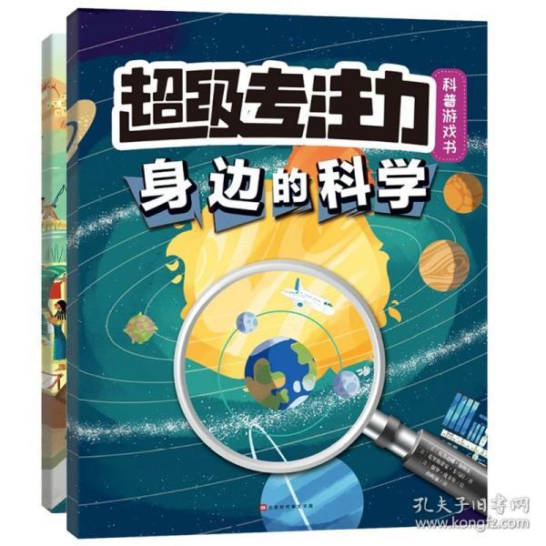超级专注力科普游戏书(套装共2册)
