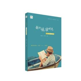 我的悦读时光——中小学晨读本3