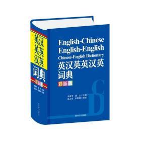 英汉英英汉英词典(彩插版)