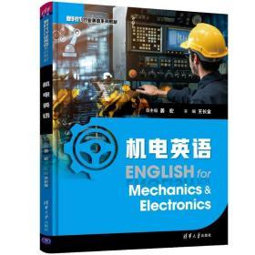 机电英语(新时代行业英语系列教材)
