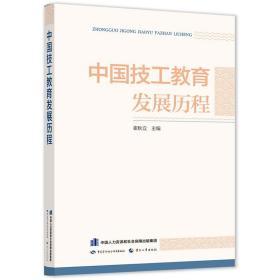 中国技工教育发展历程