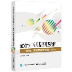 Android应用程序开发教程――理论、实验与在线金课(第2版)