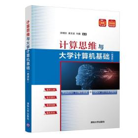 计算思维与大学计算机基础
