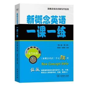 新概念英语一课一练(第二版·第二册)