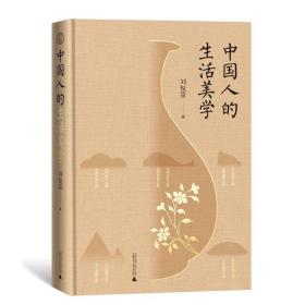 中国人的生活美学