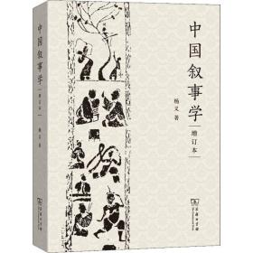 中国叙事学(增订本)
